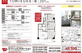 3DK Mansion in Nakakasai - Edogawa-ku