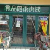 1K Apartment to Rent in Fujisawa-shi Supermarket