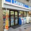 1R マンション 台東区 Convenience Store