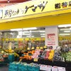 1R Apartment to Rent in Ota-ku Supermarket
