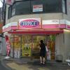 1R アパート 大田区 飲食店