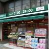 1K Apartment to Rent in Meguro-ku Supermarket