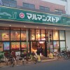 Whole Building Apartment to Buy in Nerima-ku Supermarket