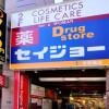 2LDK Apartment to Rent in Taito-ku Drugstore