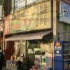 1LDK Apartment to Rent in Chiba-shi Hanamigawa-ku Drugstore