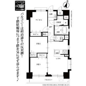 2SLDK Apartment in Takinogawa - Kita-ku Floorplan