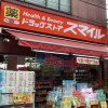1R Apartment to Rent in Shinagawa-ku Drugstore