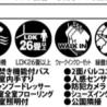 4LDK Apartment to Buy in Arakawa-ku Equipment