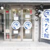 1K Apartment to Rent in Kyoto-shi Nakagyo-ku Coin Laundry
