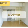 Whole Building Apartment to Buy in Hachioji-shi Room