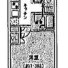 1K マンション 世田谷区 外観
