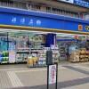 Whole Building Apartment to Buy in Shinagawa-ku Drugstore
