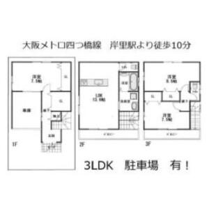 3LDK {building type} in Sembonkita - Osaka-shi Nishinari-ku Floorplan