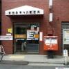 6SLDK House to Buy in Setagaya-ku Post Office