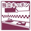 1K マンション 大阪市天王寺区 内装