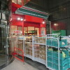 1K Apartment to Rent in Itabashi-ku Supermarket