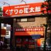 1K Apartment to Rent in Kita-ku Drugstore