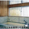 Whole Building Holiday House to Buy in Izu-shi Bathroom