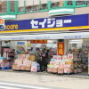 2SLDK House to Rent in Meguro-ku Drugstore