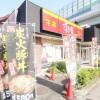 3LDK Apartment to Rent in Yokohama-shi Aoba-ku Restaurant