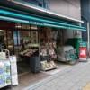 Whole Building Apartment to Buy in Toshima-ku Supermarket