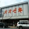在新宿區購買(整棟)樓房 公寓的房產 超市
