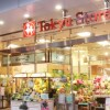 4LDK House to Buy in Shinagawa-ku Supermarket