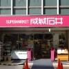 2LDK マンション 渋谷区 スーパー