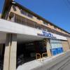 1R Apartment to Rent in Amagasaki-shi Supermarket