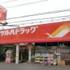 1K Apartment to Rent in Chiba-shi Hanamigawa-ku Drugstore