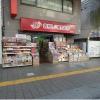1K Apartment to Rent in Hiratsuka-shi Supermarket