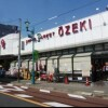 1DK マンション 世田谷区 スーパー