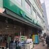 3LDK Apartment to Buy in Minato-ku Supermarket