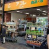 Whole Building Apartment to Buy in Saitama-shi Minuma-ku Supermarket