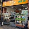 Whole Building Apartment to Buy in Saitama-shi Minuma-ku Supermarket