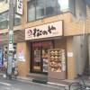3DK Apartment to Rent in Nakano-ku Restaurant