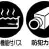 2SLDK Apartment to Buy in Higashikurume-shi Equipment