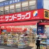 Whole Building Apartment to Buy in Nakano-ku Drugstore