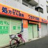 3LDK House to Buy in Shinjuku-ku Drugstore