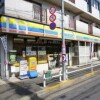 2LDK Apartment to Rent in Setagaya-ku Convenience Store