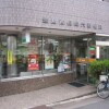 Whole Building Apartment to Buy in Nerima-ku Post Office