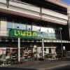 在新宿区内租赁1R 公寓 的 超市