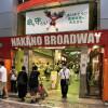 1K Apartment to Buy in Nakano-ku Shopping Mall