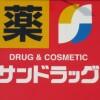 2LDK Town house to Rent in Kawasaki-shi Miyamae-ku Drugstore