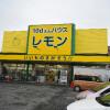 在平塚市內租賃2SLDK 公寓大廈 的房產 超市