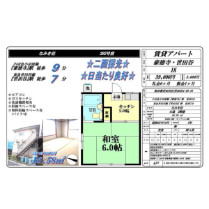 1K Mansion in Setagaya - Setagaya-ku Floorplan