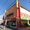 1K House to Rent in Chiba-shi Chuo-ku Supermarket