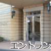3LDK Apartment to Buy in Atsugi-shi Building Entrance