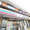 在埼玉市浦和區內租賃3LDK 公寓大廈 的房產 便利商店