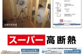 2LDK House in Kera(sonota) - Kochi-shi